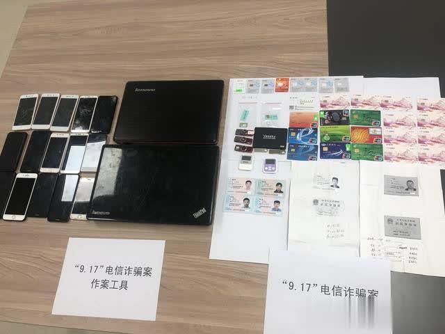 「新快珠中江」冒充子女向父母索要钱财 三人诈骗团伙在江门落网