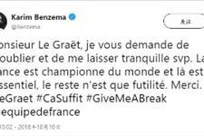 本泽马回应法国足协主席:忘了我吧,别打扰我了