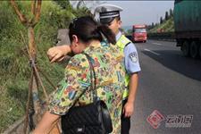 加油大理:孕妇与男友吵架后被丢在高速上,徒步一公里后报警