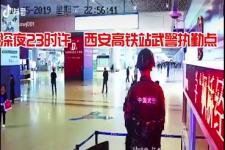 [中华网]男子车站袭击武警 仅7秒即被哨兵一击KO 束手就擒