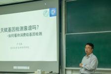 """【中青网教育】热搜!复旦开了门课叫""""似是而非"""",专怼伪科学…"""